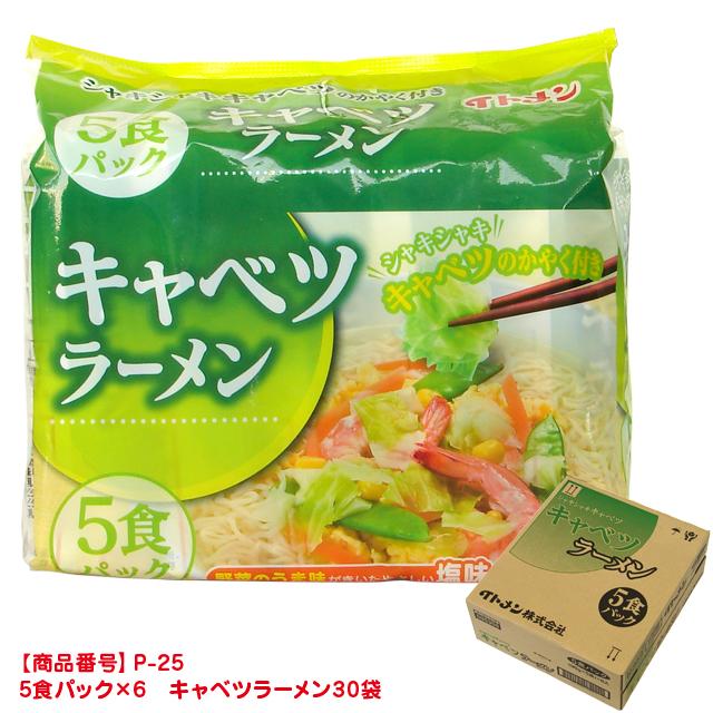 [P-25]キャベツラーメンたんめん味 1ケース(30袋)