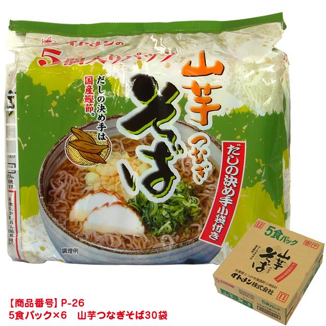 [P-26]山芋そば 1ケース(30袋)