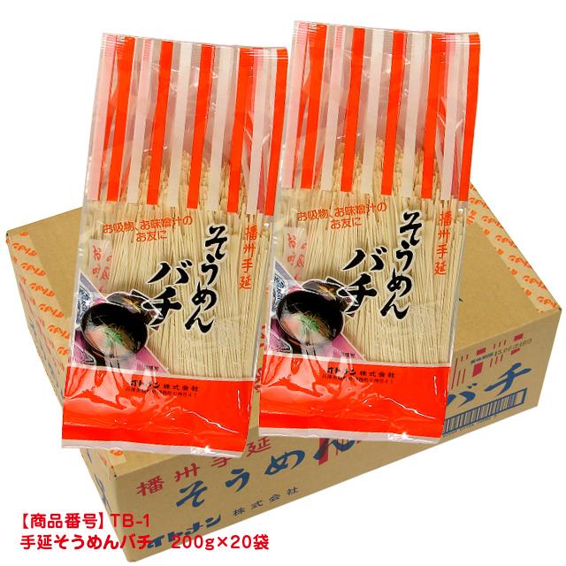 [TB-1]手延べそうめんバチ(200g×20袋)