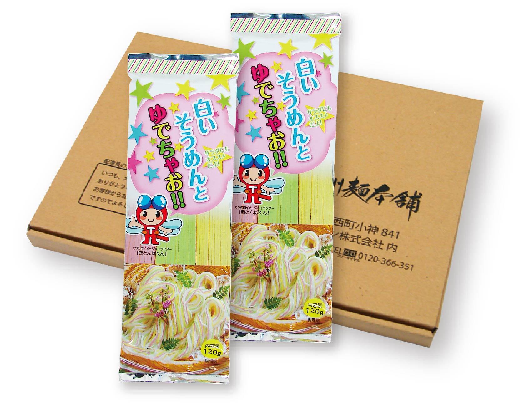 【紙上蔵開き 商品番号TS-25】 白いそうめんとゆでちゃお120g×5袋