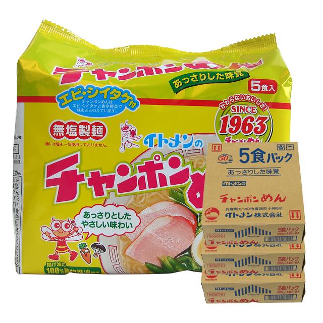 [P-10-3]袋チャンポンめん 3ケース(90袋)