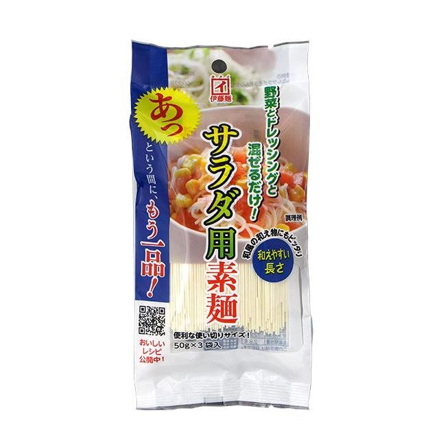 サラダ用素麺(50g×3袋)1袋 (本製品にはドレッシングはついておりません)
