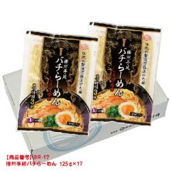 【送料無料】播州手延バチらーめん しょうゆ味 (125g×17袋)