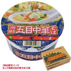 [C-16]カップ海鮮五目中華そば 1ケース(12個)