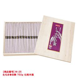 [M-25]手延べそうめんむらさきの舞(750g) 化粧紙箱