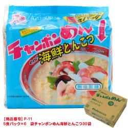 [P-11]チャンポンめん海鮮とんこつ 1ケース(30袋)