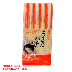 [ts-10]手延べそうめんバチ 1袋(200g)