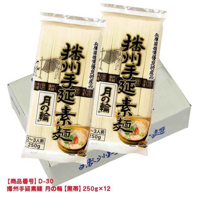 送料別途 [D-30]播州手延素麺 月の輪【黒帯】 (250g×12袋)