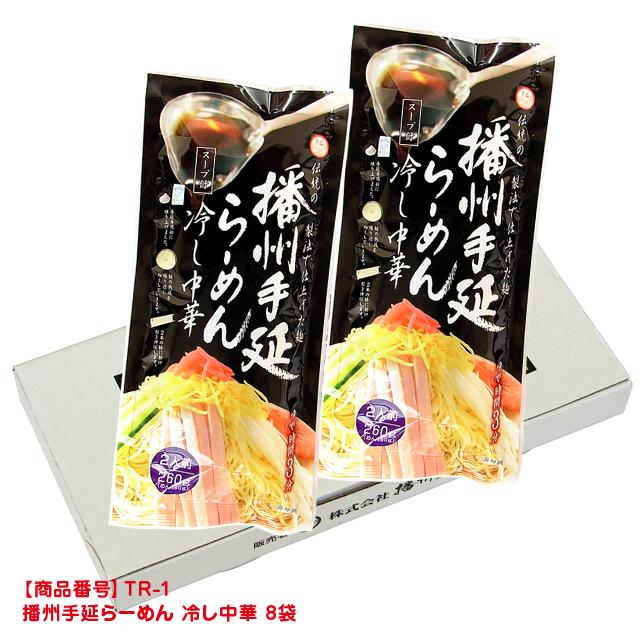 [TR-1]播州手延らーめん 冷し中華 8袋(16人前)