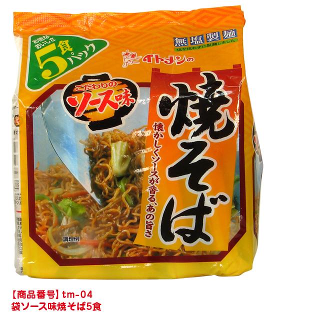 [tm-04]無塩製麺 ソース味焼そば 5食