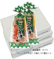 [D-7-3]二八そば 1ケース(12袋)×3箱