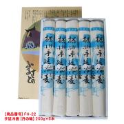 [FH-22]手延冷麦【月の輪】(200g×5本)化粧紙箱