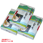 [K-1]霞の白糸 【黒帯】3箱セット
