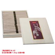 [M-40]手延べそうめんむらさきの舞(1.4kg) 化粧紙箱