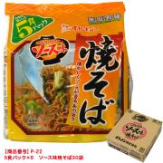 [P-22]無塩製麺 ソース味焼そば 1ケース(30袋)