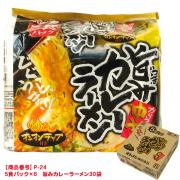 [P-24]旨みカレーラーメン 1ケース(30袋)
