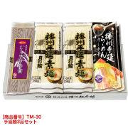 [TM-30]手延麺3品セット