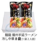 [TR-1]麺龍 播州手延らーめん 冷し中華 8袋(16人前)