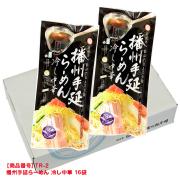 [TR-2]播州手延らーめん 冷し中華 16袋(32人前)