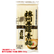 [ts-09]播州手延素麺 月の輪【黒帯】 1袋(250g)