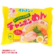 [ts-14]袋チャンポンめん 1食