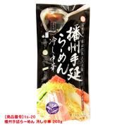 [ts-20]【お試しメール便】播州手延らーめん 冷し中華 1袋(2人前)