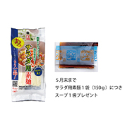 サラダ用素麺50g×3袋 (本製品にはドレッシングはついておりません)【5月末まで限定・冷し中華スープ50g1袋プレゼント】