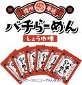 ※8月末までの特価(送料別途)[ts-15]播州手延バチらーめん しょうゆ味 6袋セット