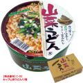 [C-20]カップ山菜うどん 1ケース(12個)