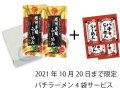 ※10月20日までバチラーメン4袋サービス中! [TR-3] 【ご家庭用】麺龍 播州手延らーめん しょうゆ味 14袋(28人前)
