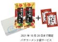 ※10月20日までバチラーメン2袋サービス中※ [TR-5]麺龍 播州手延らーめん しょうゆ味 7袋(14人前)
