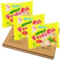 【メール便配送・ゆうパケット】チャンポンめん3食おためしセット(ゆうぱけっと送料込)