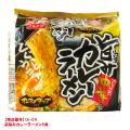 [th-04]旨みカレーラーメン 5食