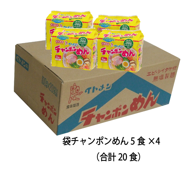 袋チャンポンめん5食×4(計20食) ※内容変更できます【ご指定のない場合はチャンポン5食×4パックになります】