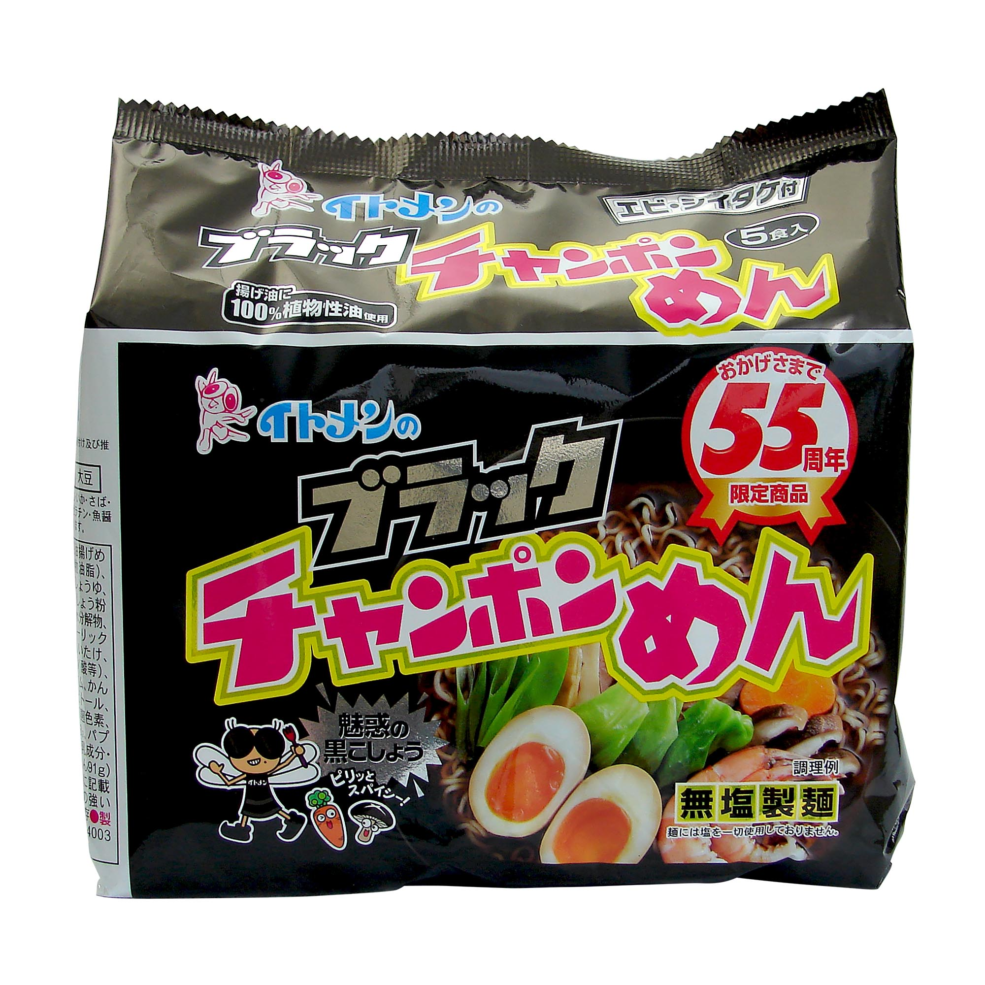 [th-13] ブラックチャンポンめん5食パック