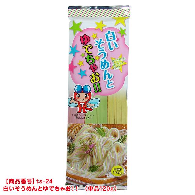 [ts-24]白いそうめんとゆでちゃお!! (単品 )