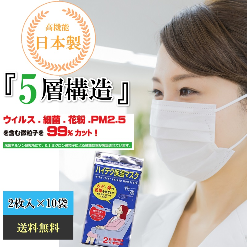 ハイテク保湿マスク 不織布 マスク 日本製 大人用 2枚入り×120袋(240枚) 5層構造 不織布  レギュラーサイズ 男女兼用 キャンセル不可  花粉 ほこり ウイルス 使いきりタイプ【クリックポスト送料無料 国内発送】