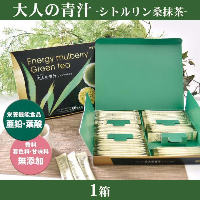 大人の青汁-シトルリン桑抹茶-1箱
