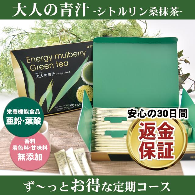 大人の青汁-シトルリン桑抹茶-ず~っとお得な定期コース