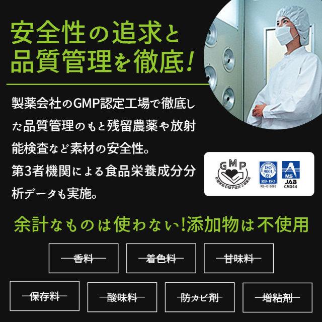 安全性の追求と 品質管理を徹底!添加物も不使用!!