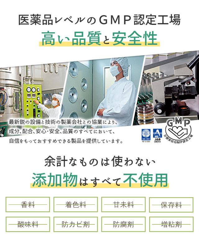 医薬品レベルのGMP認定工場高い品質と安全性