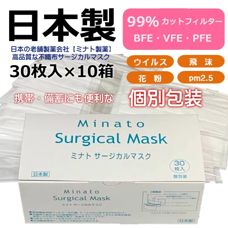 【ケース販売】ミナト製薬 サージカルマスク3層構造 30枚入×10箱入 ホワイト 日本製 備蓄マスク【送料無料】