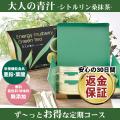 大人の青汁-シトルリン桑抹茶-ず〜っとお得な定期コース