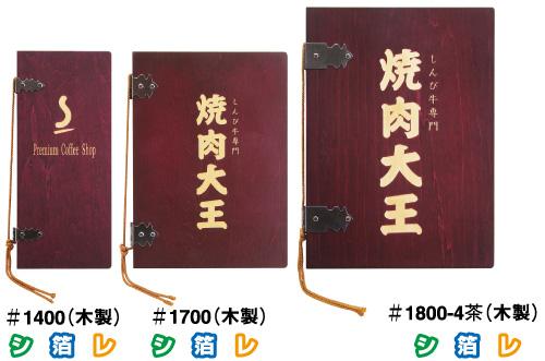 #1400・#1700・#1800-4
