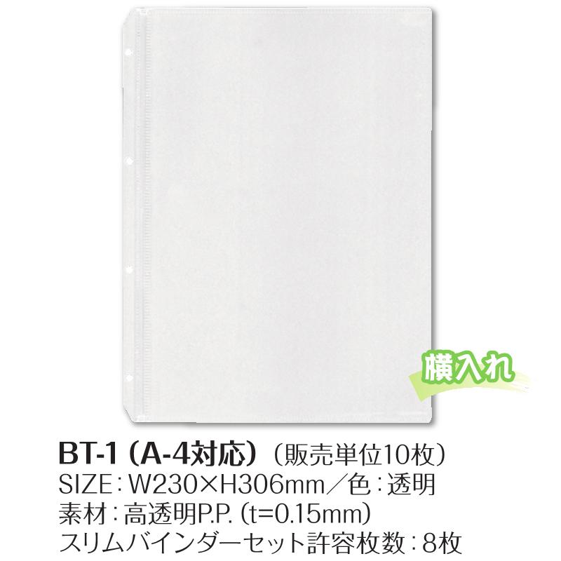 中ビニール BT-1