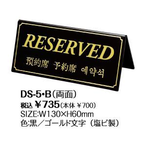 DS-5-B