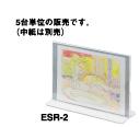 【ESR-2】 メニュースタンド