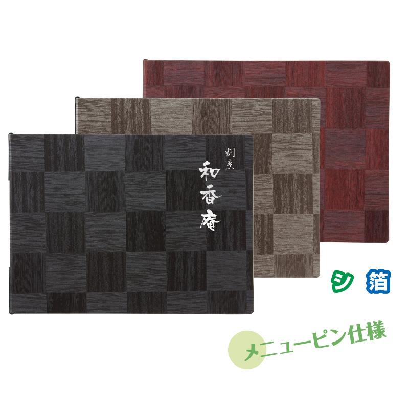 【LS-113】和洋メニューブック(B5 ヨコ/4ページ/メニューピン)