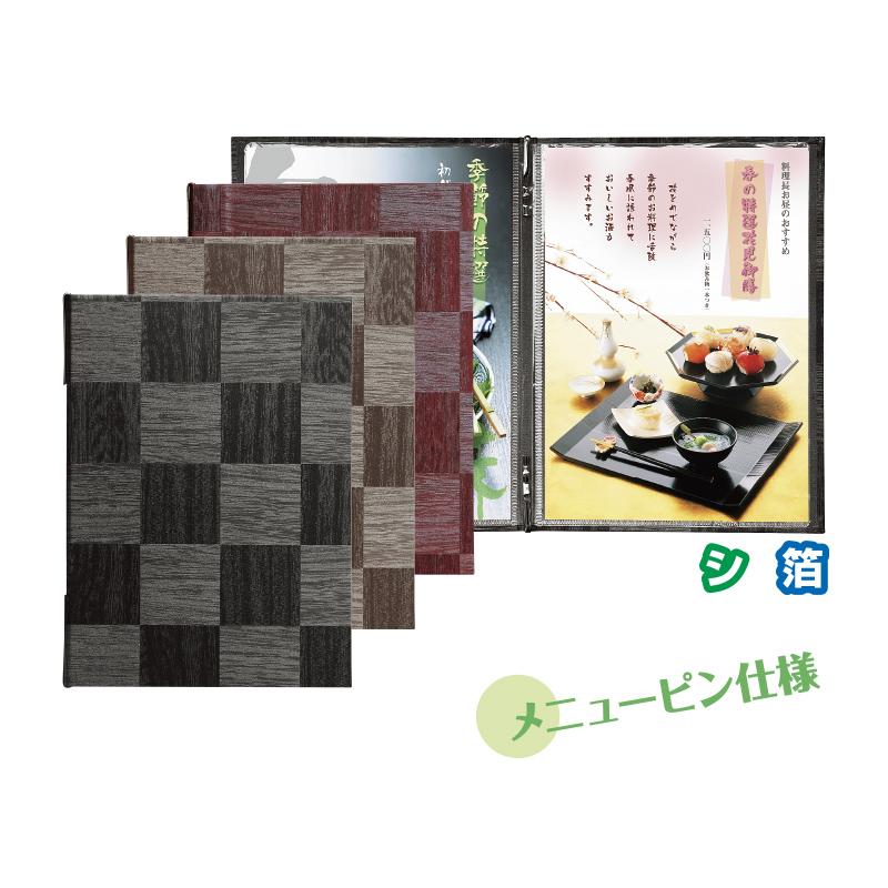 【LS-119】和洋メニューブック(A5/4ページ/メニューピン)