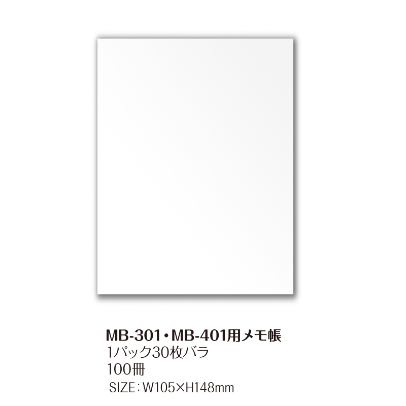 MB-301、401
